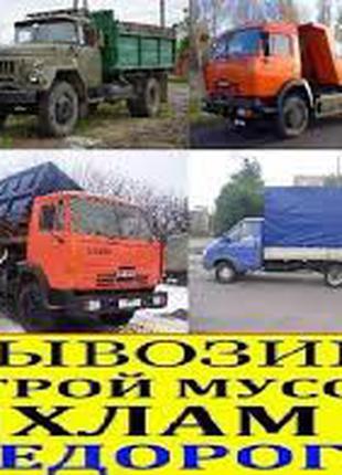 Вывоз мусора Борисполь, Глубокое, Чубинское , Гора