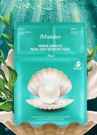 Увлажняющая маска + уход для сияния кожи jmsolution marine lum...