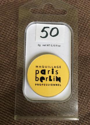 Желтые матовые тени франция paris berlin