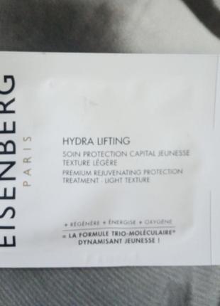 Пробник 5мл eisenberg крем увлажняющий, подтягивающий для лица...