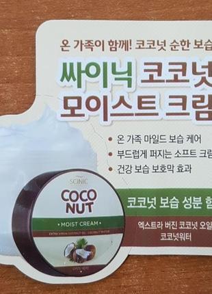 Крем увлажняющий с кокосовым маслом scinic coconut moist cream