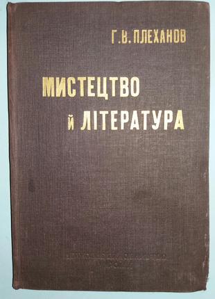 Плеханов Г.В. Мистецтво й література.
