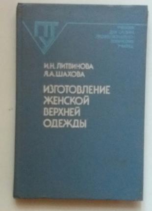 Литвинова И., Шахова Я. Изготовление женской верхней одежды.