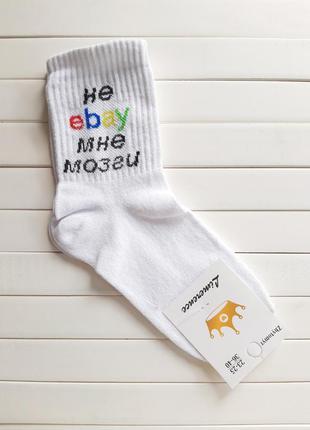 842 не ebay мне мозги носки, носочки хлопковые, белые