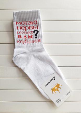 842 носки белые женские с надписью,носочки, шкарпетки