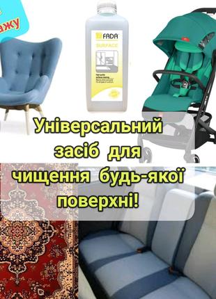 """Засіб для чищенняповерхонь """" ФАДА ПОВЕРХНЯ """", 1 Л"""