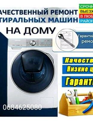 Ремонт и обслуживание стиральных машин, Киев и киевская область.