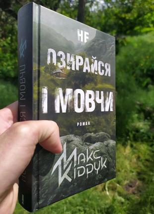 «Не озирайся і мовчи» Макс Кідрук