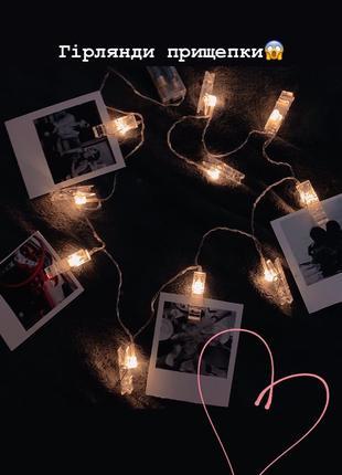 Гирлянды прищепки/ гирлянды лампочки