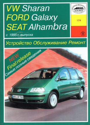 Volkswagen Sharan / Ford Galaxy / Seat Alhambra. Руководство