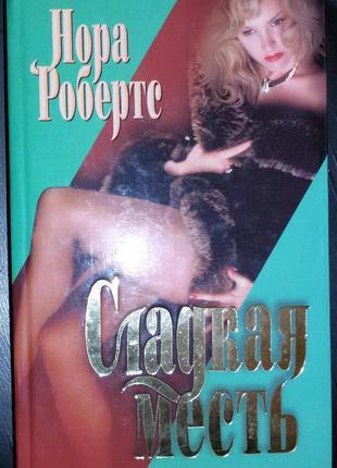 Книга Нора Робертс «Сладкая месть»- Лучшие романы о любви