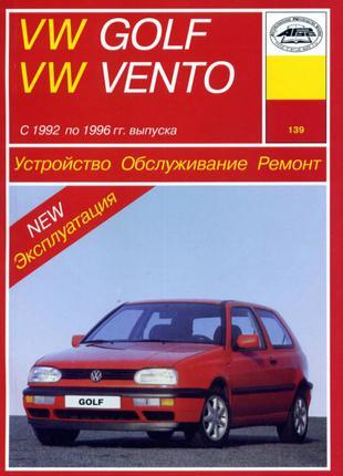Volkswagen Golf III / Vento. Руководство по ремонту и эксплуатаци