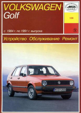 Volkswagen Golf II / Jetta. Руководство по ремонту и эксплуатации