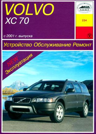 Volvo XC70. Руководство по ремонту и эксплуатации.