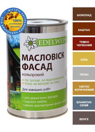 Масловіск Едельвейс з бджолиним 🐝воском кольоровий