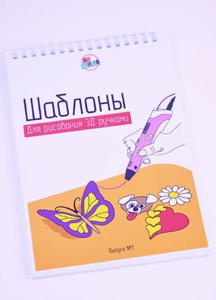 Трафареты для 3D ручки для девочки