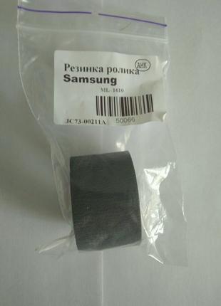 Резинка ролика захвата бумаги Samsung ML-1610