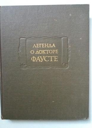 Легенда о докторе Фаусте.