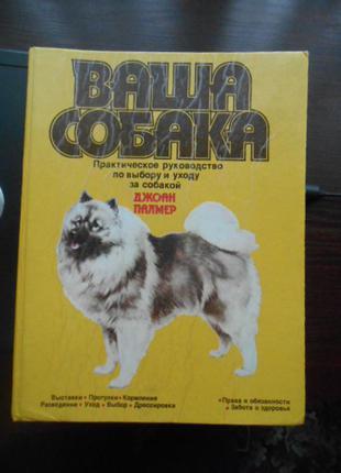 """книга коллекционная """"Ваша собака"""""""