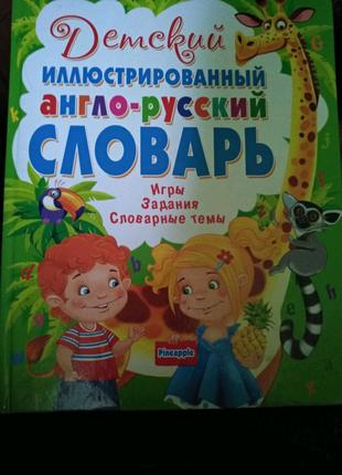 Английский словарь и английская азбука 2в1