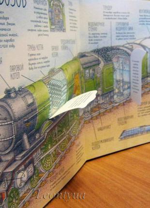Йен Грэм: Удивительные поезда