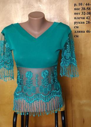 Р 10 / 44-46 роскошная блуза блузка топ зеленый малахит с круж...