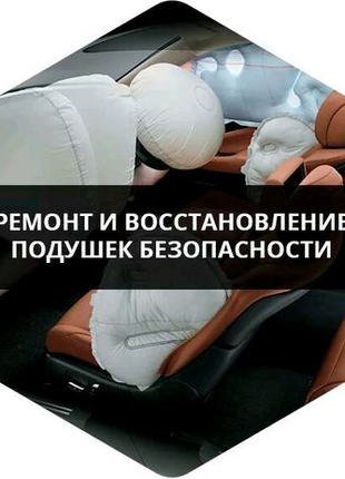 Реставрация подушек безопасности