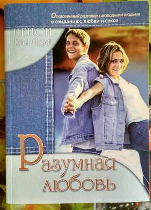 Книга Разумная любовь