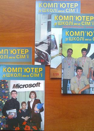 Журнали - Комп'ютер у школі та сім'ї