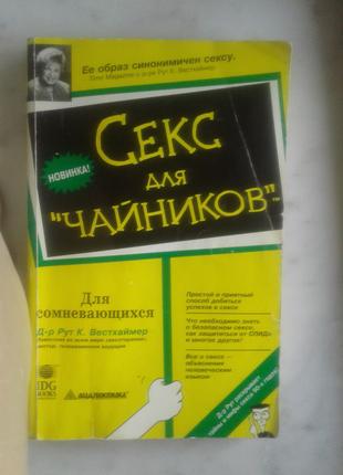 Научно-популярная литература.