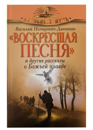Воскресшая песня. В.Немирович-Данченко