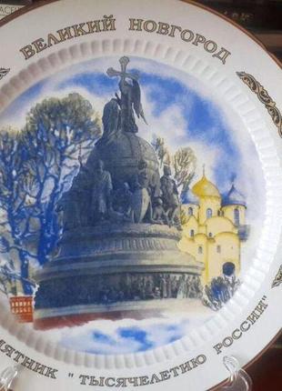 Декоративная юбилейная фарфоровая тарелка