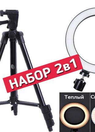 Набор для селфи: Штатив 106 см + Кольцевая LED лампа для селфи 26
