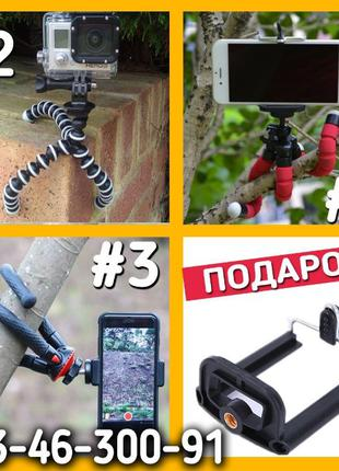 Штатив гибкий мини для GoPro, телефона, фотоаппарата + ПОДАРОК