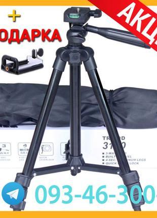 Штатив для камеры, телефона, трипод 3120 + чехол, держатель те...