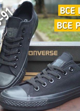 Кеды Converse ALL Star, все цвета и размеры. Конверс низкие и ...