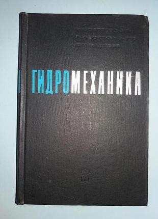 Федяевский К.К., Войткунский Я.И., Фаддеев Ю.И. Гидромеханика.