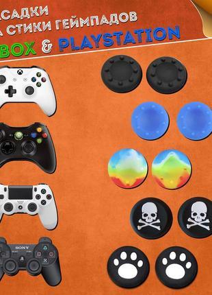 Накладки на стики геймпада Xbox 360, Xbox One, PS4, PS3