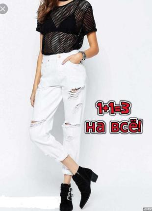 🎁1+1=3 крутые белые мом mom рваные джинсы asos высокая посадка...