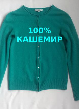 Кофта немецкий бренд - 100% кашемир