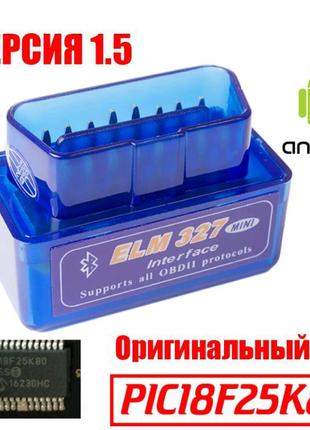 Автосканер Obd2 ELM327 чип PIC18F25K80