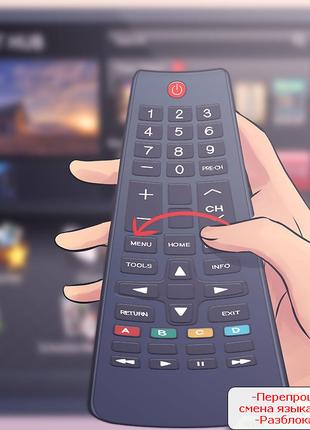 Смена региона SAMSUNG Smart TV, разблокировка Smart HUB;Настройка