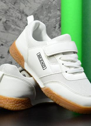Білі кросівки для хлопців і дівчат