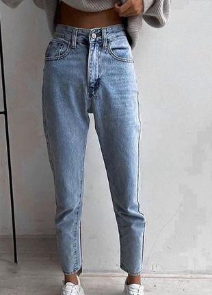 Голубые джинсы *мом* мам джинс mom (есть графит/серые)