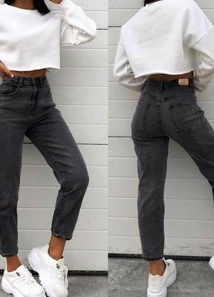 Серые ( графит) джинсы *мом* мам джинс mom