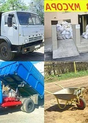 Вывоз мусора Чубинское