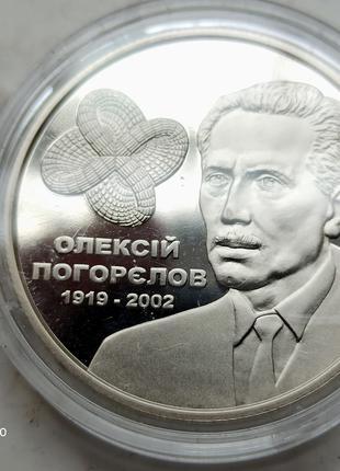 2 грн.2019 г Алексей Погорелов