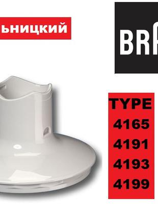 Крышка Редуктор чаши 500, 1000 мл блендера Braun 4191 4165 Браун