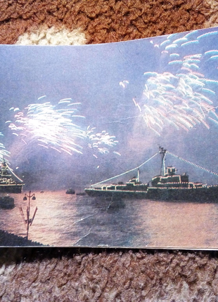 Открытка С праздником флота