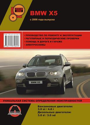 BMW Х5. Руководство по ремонту и эксплуатации. Книга.